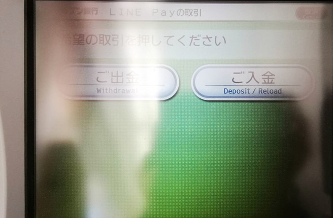 LINE Pay カードを挿入