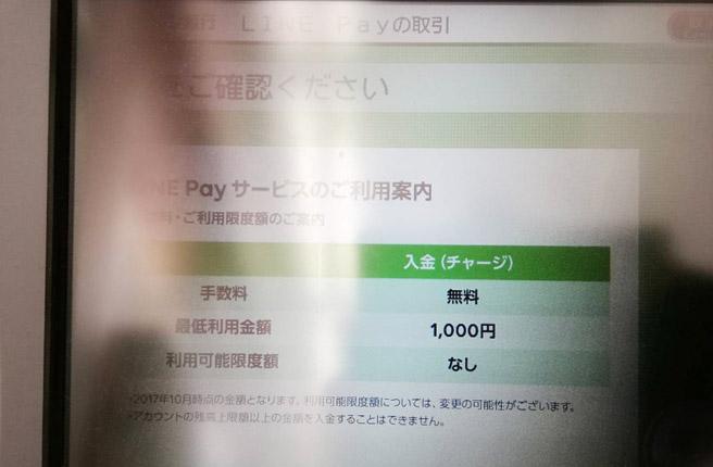手数料は無料で、入金は1,000円単位