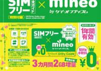 mineo 紹介キャンペーン併用可!2017年11月発売の家電批評 付録がお得