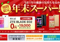 iPhone SEが200台限定で0円。楽天モバイルの「年末スーパー感謝祭」