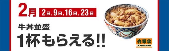 2018年2月の毎週金曜日は吉野家の牛丼並盛が1杯無料