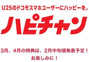ドコモがついに無料のクーポン特典「スーパーフライデー」を開始?!