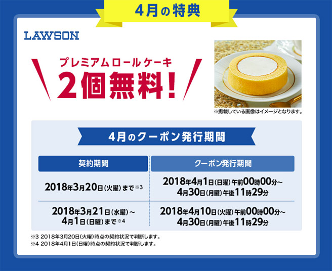4月の特典は、ローソンの「プレミアムロールケーキ(2個で300円相当)」が2個無料