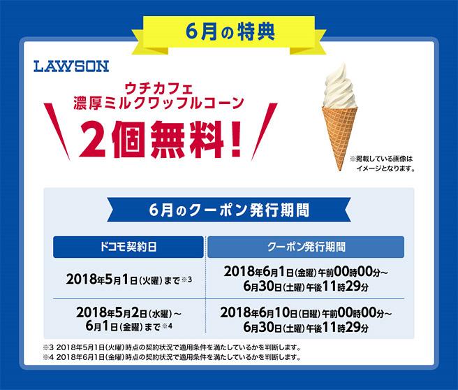6月の特典は、ローソンの「ウチカフェ 濃厚ミルクワッフルコーン(2個で402円相当)」が2個無料
