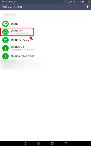「友だち一覧」の「公式アカウント」を開き「LINE Pay」をタップ
