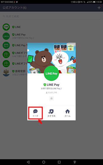 「LINE Pay」のウィンドウが開きますので「トーク」をタップ