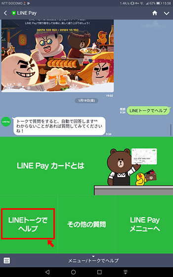 LINE Payのトーク画面が開きますので、その中から「LINEトークでヘルプ」をタップ