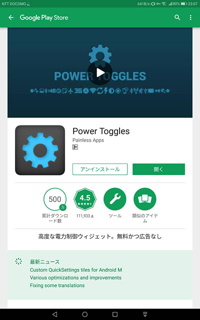 Power Togglesアプリのインストールができる画面