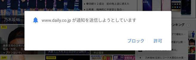 Androidの不要なプッシュ通知(ホームページ)を停止する方法