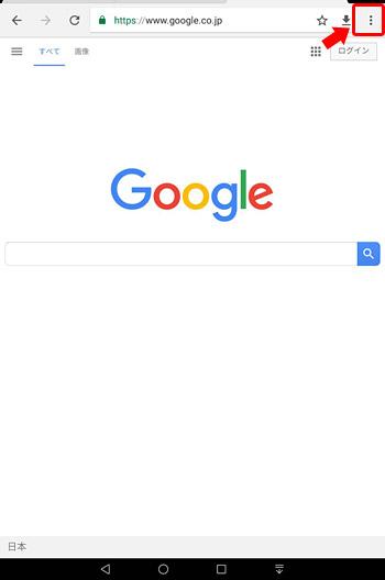 Chromeの画面右上にある「メニュー」をタップ