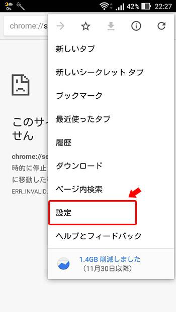 Chromeのメニューが開きますので「設定」をタップ