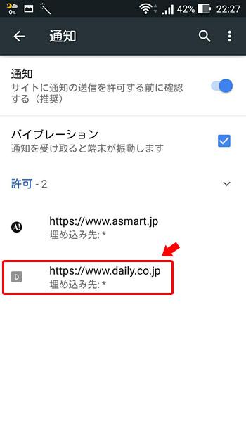 「許可」の項目にある、停止したい該当のホームページのURLをタップ
