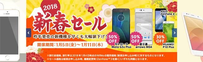 人気のASUS ZenFone 3が16,667円!格安SIM各社の2018年新春セール