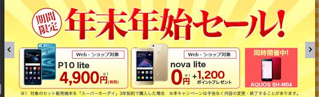 楽天モバイルではo円でスマホが買える「年末年始セール」
