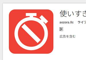 アプリの時間制限や時間帯を制限できるAndroidアプリ「使いすぎストップ」