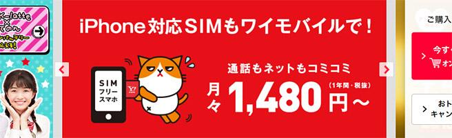 楽天モバイルの代わりになる格安SIM