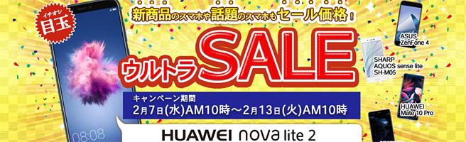「Huawei nova lite 2」が一括で9,800円