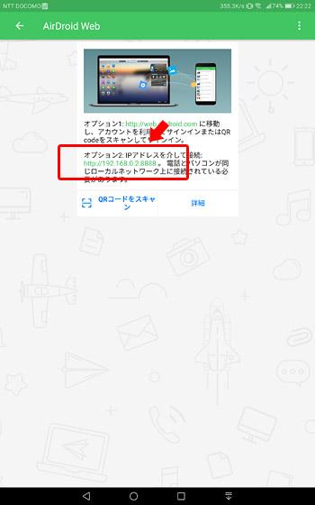 「オプション2:IPアドレスを介して接続」に表示されている「http://192.〇〇.〇〇.〇〇:8888」にアクセス