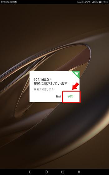 アプリ側で「192.〇〇.〇〇.〇〇