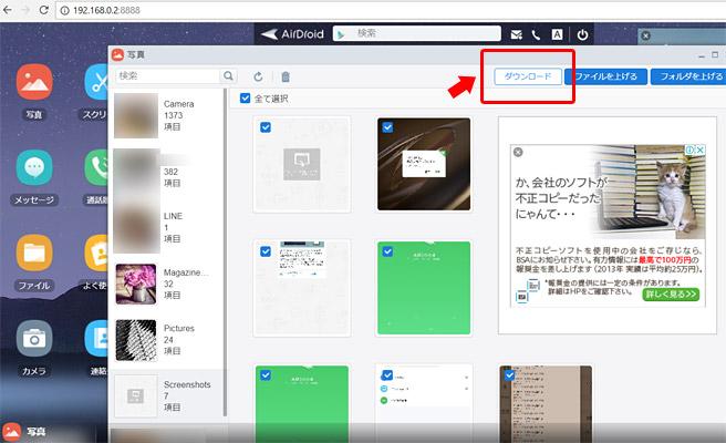 パソコン(またはスマホ)へ転送したい写真やファイルを選択して画面右上の「ダウンロード」をクリック