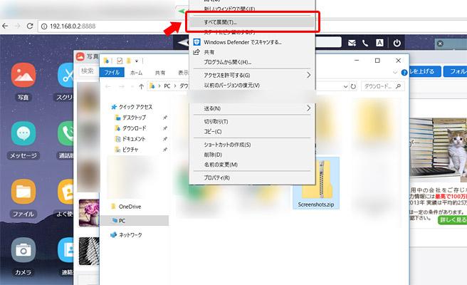 圧縮ファイルを右クリックして「すべて展開」をクリックすることで、ファイルが解凍