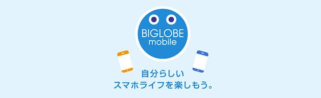 BIGLOBE(ビッグローブ) モバイルのクチコミ・評判やサービス内容