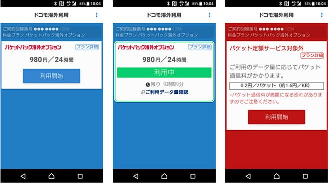 「ドコモ海外利用」アプリ または 専用WEBサイトにアクセスして利用開始します。