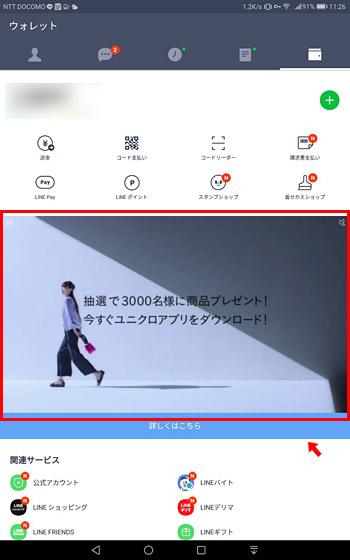「LINE」のウォレットのページを開くと、このように広告動画が自動的に再生されます。
