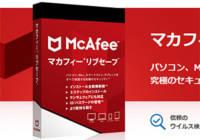 セキュリティソフトの「マカフィー(McAfee)」の個人情報収集がちょっと…