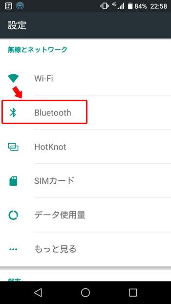 「無線とネットワーク」の項目に「Bluetooth」がありますのでタップ