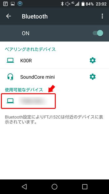 「Bluetooth」の設定で「ON」にすると、接続(ペアリング)できるデバイス(端末)が表示されます