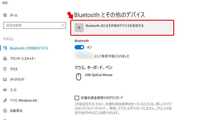 「Bluetoothまたはその他のデバイスを追加する」をクリック