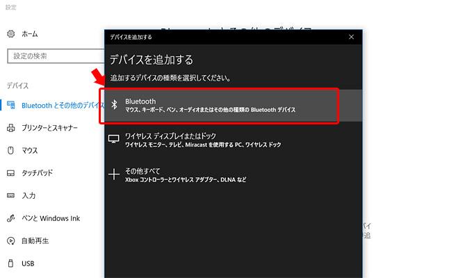追加するデバイスの種類の選択画面が表示されますので「Bluetooth」をクリック
