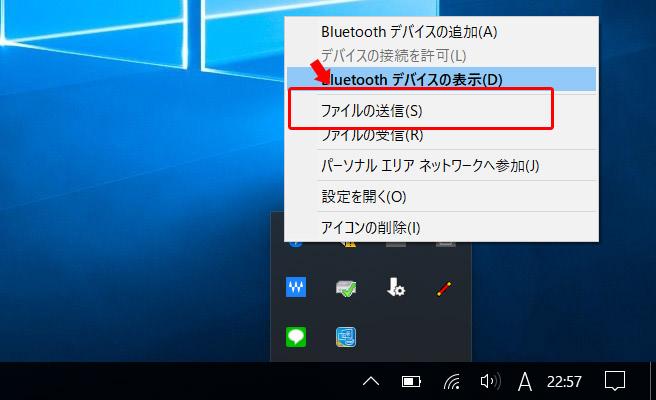 画面右下のBluetoothアイコンから「ファイルを送信」を選択