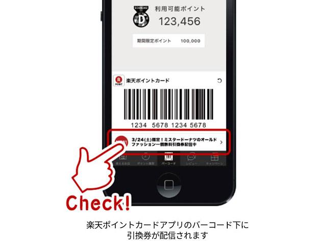 スマホのアプリ「楽天ポイントカード」があれば、ミスドでドーナツをもらえる当日に、引換券が配信されるので、手軽でおすすめ