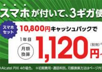 月に3GB・90分の無料通話(または10分かけ放題)がコミで月額2,430円