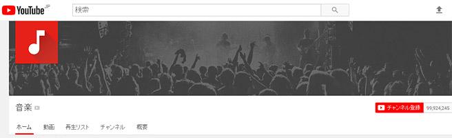 YouTube(ユーチューブ)がバックグラウンド再生できなくなった場合の対処法