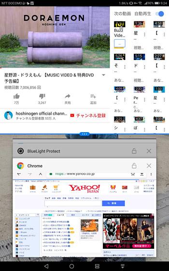 Android7以降のバージョンのスマホであれば、画面が分割