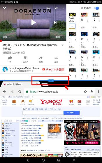 2画面の真ん中にある、青い色のボタンを押しながら上下にスライド