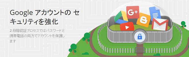 【不正アクセス防止】Google2段階認証でセキュリティ強化!
