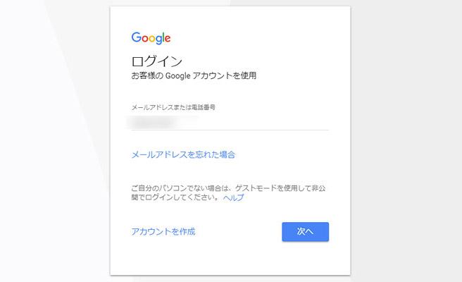 Googleアカウントのログイン画面が表示されます