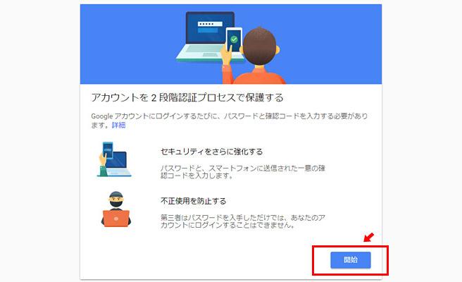 「アカウントを2段階認証プロセスで保護する」という画面が表示されます。良ければ「開始」ボタンをクリック