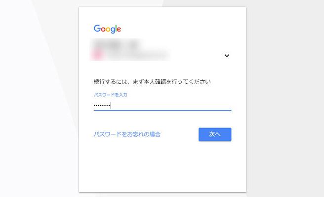 もう一度パスワードの入力画面が表示されますので、再度ログインパスワードを入力