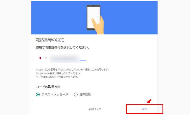 スマホを利用していない場合や、確認用に電話番号を設定している場合には、SMS認証の設定画面