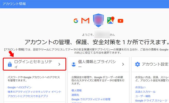 Googleのアカウント情報ページが表示されますので「ログインとセキュリティ」をクリック