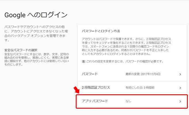「Googleへのログイン」という項目がありますので、その中の「アプリパスワード」をクリック