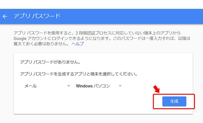 「アプリ」と「端末」を選択したら「生成」をクリック