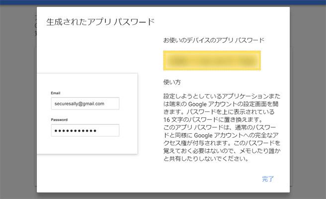 このパスワードを、使えなくなってしまったGmailのパスワードの欄へ入力