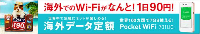 海外WiFi利用料が1日90円!ワイモバイルの「Pocket WiFi 海外データ定額」