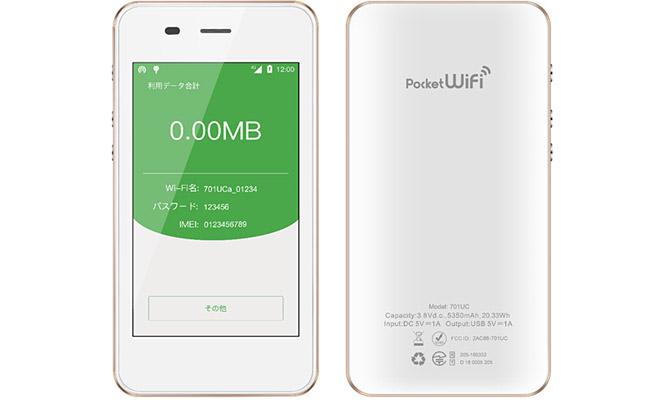 モバイルWi-Fiルーター「Pocket WiFi 701UC」のスペックになります。